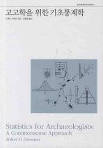 고고학을 위한 기초통계학(영남문화재연구원 학술총서 6)