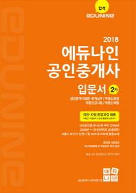 에듀나인 공인중개사 입문서 2차(2018)