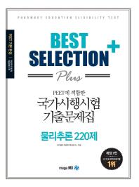 물리추론 220제 국가시행시험 기출문제집(Best Selection Plus)(개정판 7판)