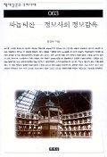파놉티콘:정보사회 정보감옥(책세상문고 우리시대 63)