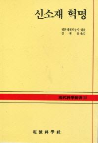신소재 혁명(현대과학신서 31A)