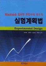 실험계획법(MINITAB을 활용한 현장사례 위주의)
