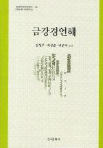 금강경언해(100대 한글 문화유산 34)(양장본 HardCover)