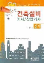 건축설비 기사 산업기사(실기)(2008)(2판)