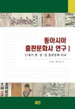 동아시아 출판문화사 연구. 1(양장본 HardCover)