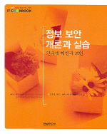 정보 보안 개론과 실습(CD1장포함)(IT Cookbook 한빛교재 시리즈)