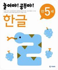 한글(만5세)(2012)