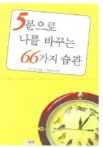5분으로 나를 바꾸는 66가지 습관