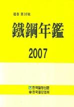 철강연감. 2007
