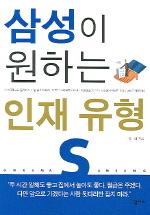 삼성이 원하는 인재유형