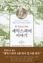 셰익스피어 이야기(한 권으로 읽는)(양장본 HardCover)