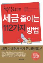 확실하게 세금 줄이는 112가지 방법(5판)