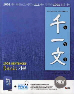 천일문 1001 SENTENCES: BASIC(기본)(해설집포함)