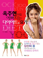 다이어트 요가(옥주현처럼 예뻐지는)(별책부록1권포함)