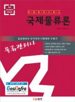 국제물류론(물류관리사 국가자격 시험대비 수험서)