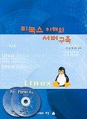 리눅스 이해와 서버구축(CD 2개포함)