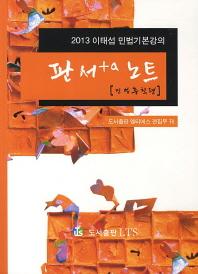 판서노트: 민법총칙편(2013)
