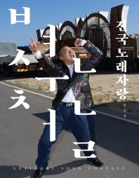 전국노래자랑(변순철사진집)(National Song Contest)(양장본 HardCover)