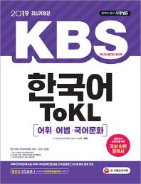 한국어 Tokl 어휘, 어법, 국어문화(2019)(KBS)
