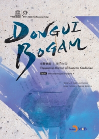 DONGUIBOGAM Part. 6: Miscellaneous Disorders4(잡병4)