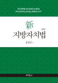 신지방자치법(4판)(양장본 HardCover)