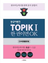 TOPIK 1 한 권이면 OK: 한국어능력시험 초급(1~2급)
