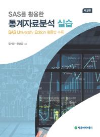 SAS를 활용한 통계자료분석 실습(3판)