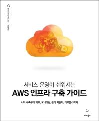 서비스 운영이 쉬워지는 AWS 인프라 구축 가이드(위키북스 클라우드 컴퓨팅 시리즈 4)