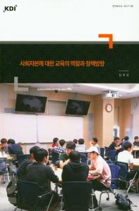 사회자본에 대한 교육의 역할과 정책방향(연구보고서 2017-6)