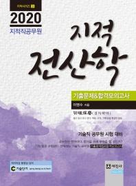 지적 전산학 기출문제&합격모의고사(지적직 공무원)(2020)  지적시리즈