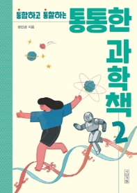 통통한 과학책. 2(통합하고 통찰하는)