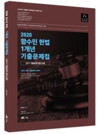 함수민 헌법 1개년 기출문제집(2020)