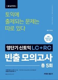 영단기 신토익 LC+RC 빈출 모의고사 : 시험에 자주 출제되는 문제는 따로 있다(커넥츠 영단기)