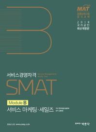 SMAT Module B 서비스 마케팅 세일즈(2018)
