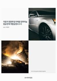 자동차경량화 및 차체용 알루미늄 합금 판재 개발동향보고서(2021)(개정판)