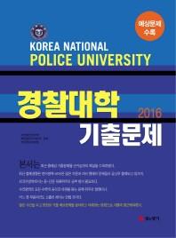 경찰대학 기출문제(2016)