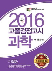 과학 고졸검정고시(2016)