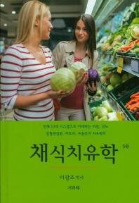 채식치유학(3판)(양장본 HardCover)