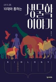10대와 통하는 생물학 이야기(10대를 위한 책도둑 시리즈 35)