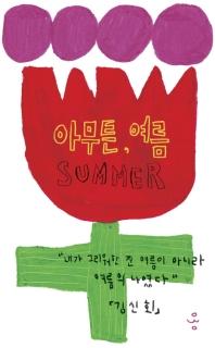 아무튼, 여름(아무튼 시리즈 30)