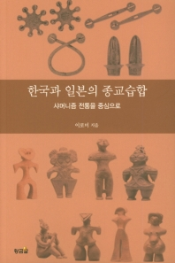한국과 일본의 종교습합