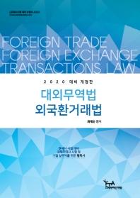 대외무역법 외국환거래법(2020)(개정판)
