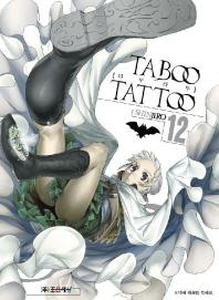 타부 타투 Taboo Tattoo. 12(판도라 코믹스)