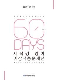 제석강 영어 예상적중문제선(2019)