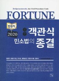 객관식 민소법의 종결(2020)