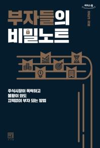 부자들의 비밀노트(큰글자도서)(리더스 원)