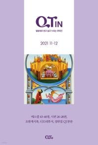 큐티인(QTIN)(큰글씨)(2019년 11/12월호)(말씀대로 믿고 살고 누리는)