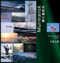 [해외]Murmansk