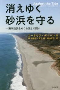 消えゆく砂浜を守る 海岸防災をめぐる波との鬪い
