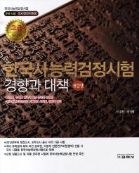 한국사능력검정시험 경향과 대책(고급 1 2)(개정판)(2판)